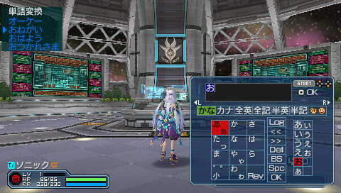 PSP2i: Predictive Text and Chat Functions in Phantasy Star