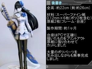 Nagisa steel hearts 300x225
