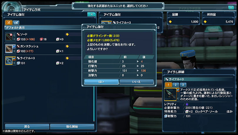 Furthermore You Can Customize Your Weapons And Armor In The Item Lab Not Only Can You Strengthen The Power And Defense Of Your Items But Also By Composing