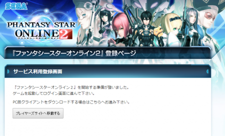 PSO2 Registration Complete 450x272