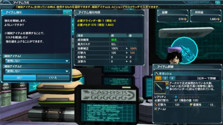 Phantasy Star Online 2 Grinding-Items-450x253