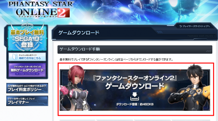 PSO2 Download Service 450x251