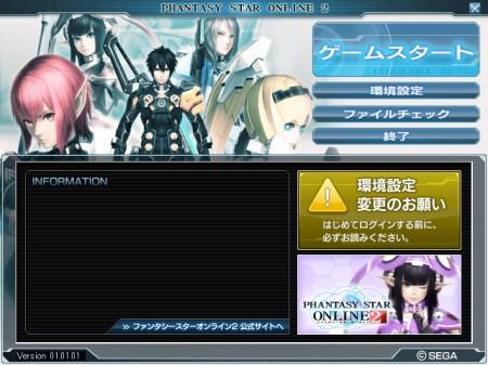 PSO2 Launcher Screen 450x337
