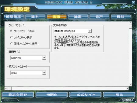 Screen Settings PSO2 450x337
