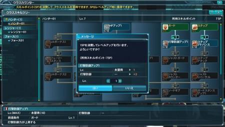 Skill Tree 450x253