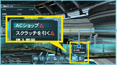 PSO2: The AC Store and AC / FUN Scratch Guide | PSUBlog