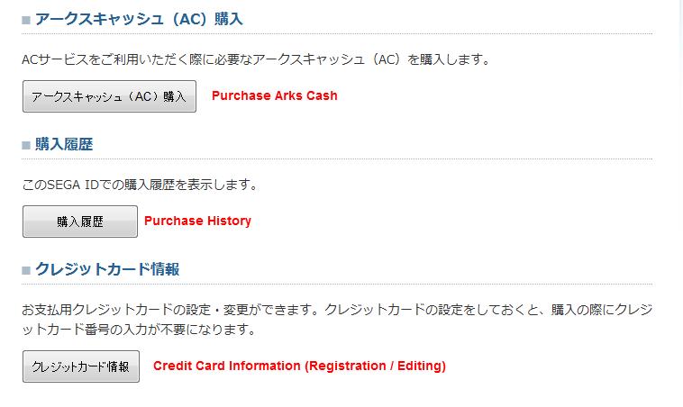 Buying Arks Cash in Phantasy Star Online 2 Japan | PSUBlog