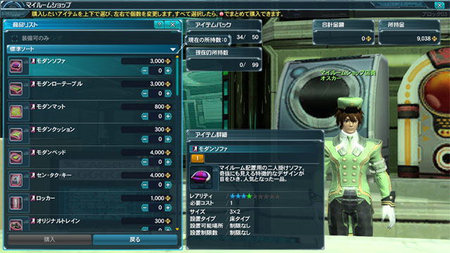 Room Items Pso2 Purchasing Room Items