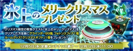 Pso2 Merry Christmas On Ice 2020 PSO2 JP: Merry Christmas On Ice Campaign | PSUBlog