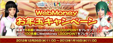 webmoney campaign points