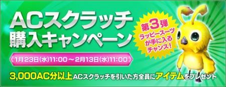ACScratch Campaign