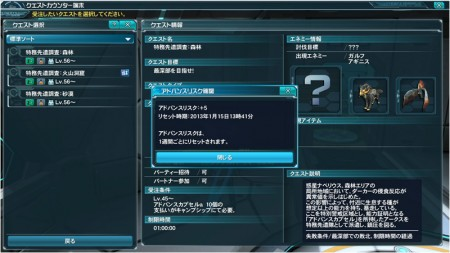 Advance Risk PSO2
