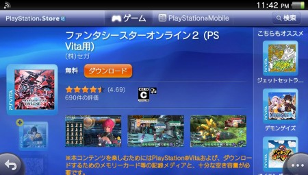 PSO2 Vita Download