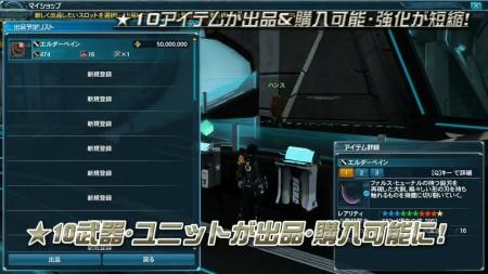 10 Star Weapon Unit My shop PSO2