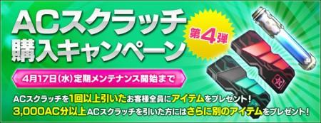 Buy AC Scratch 4