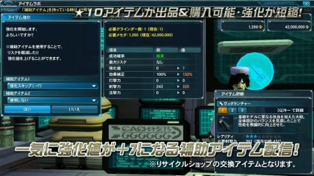 Pso2 trading system