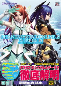 Phantasy Star Expert guide