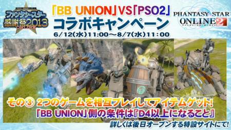 BB Union Collab