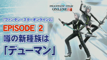 Dewman New Race PSO2