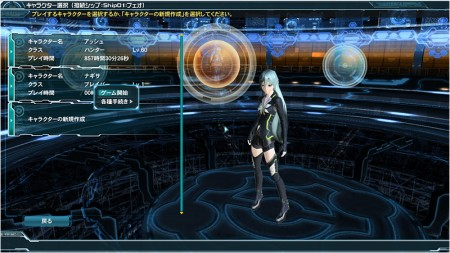 2nd Character Free PSO2
