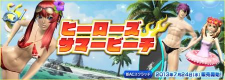Heroes Summer Beach Scratch