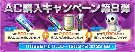 buy AC