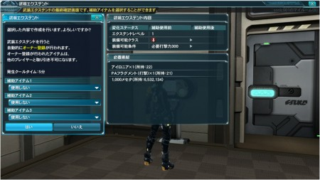 PSO2 Crafting Equipment