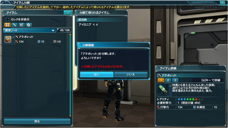 Room Items Pso2 Pso2 Item Desynthesis