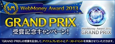 Webmoney Grand Prix