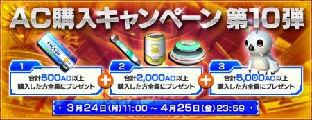Buy AC 10
