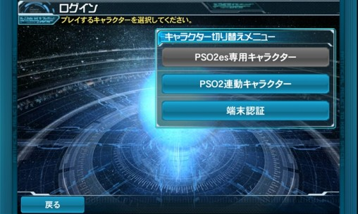 PSO2es Switch Character