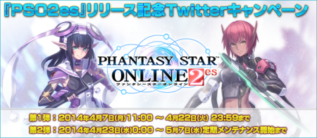 PSO2es Twitter Campaign