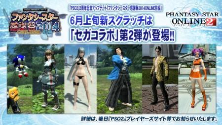 Sega Collaboration June