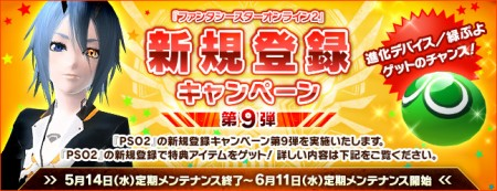 Registration Campaign 9