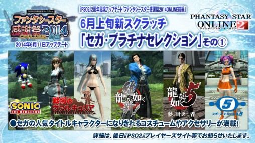 Sega Platinum Selection