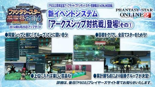 Arks Ship Tournament