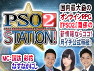 pso2-station-image