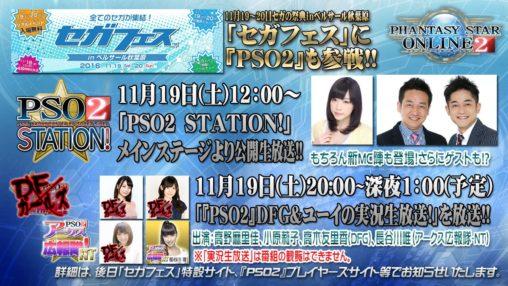 next-pso2-station