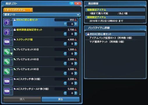 ac-shop-bargain-oct