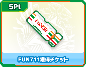 711-fun-ticket