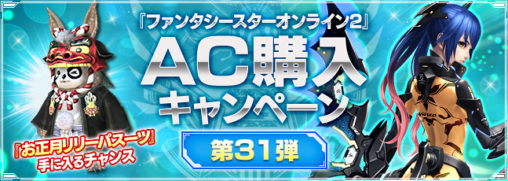 buy-ac-campaign-31