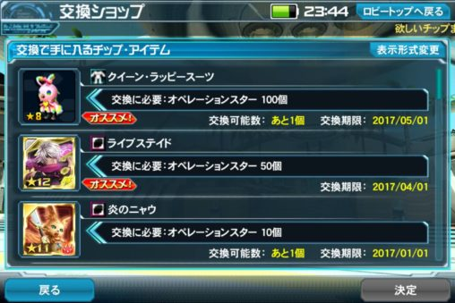 pso2es-operation-exchange
