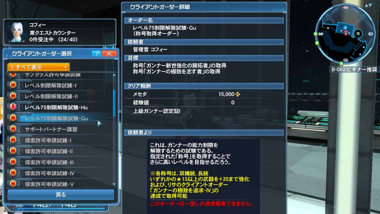 Unlocking Class Level 80 and 90 for PSO2 | PSUBlog