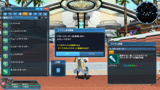 Using this Ticket will register it to all characters on the account.