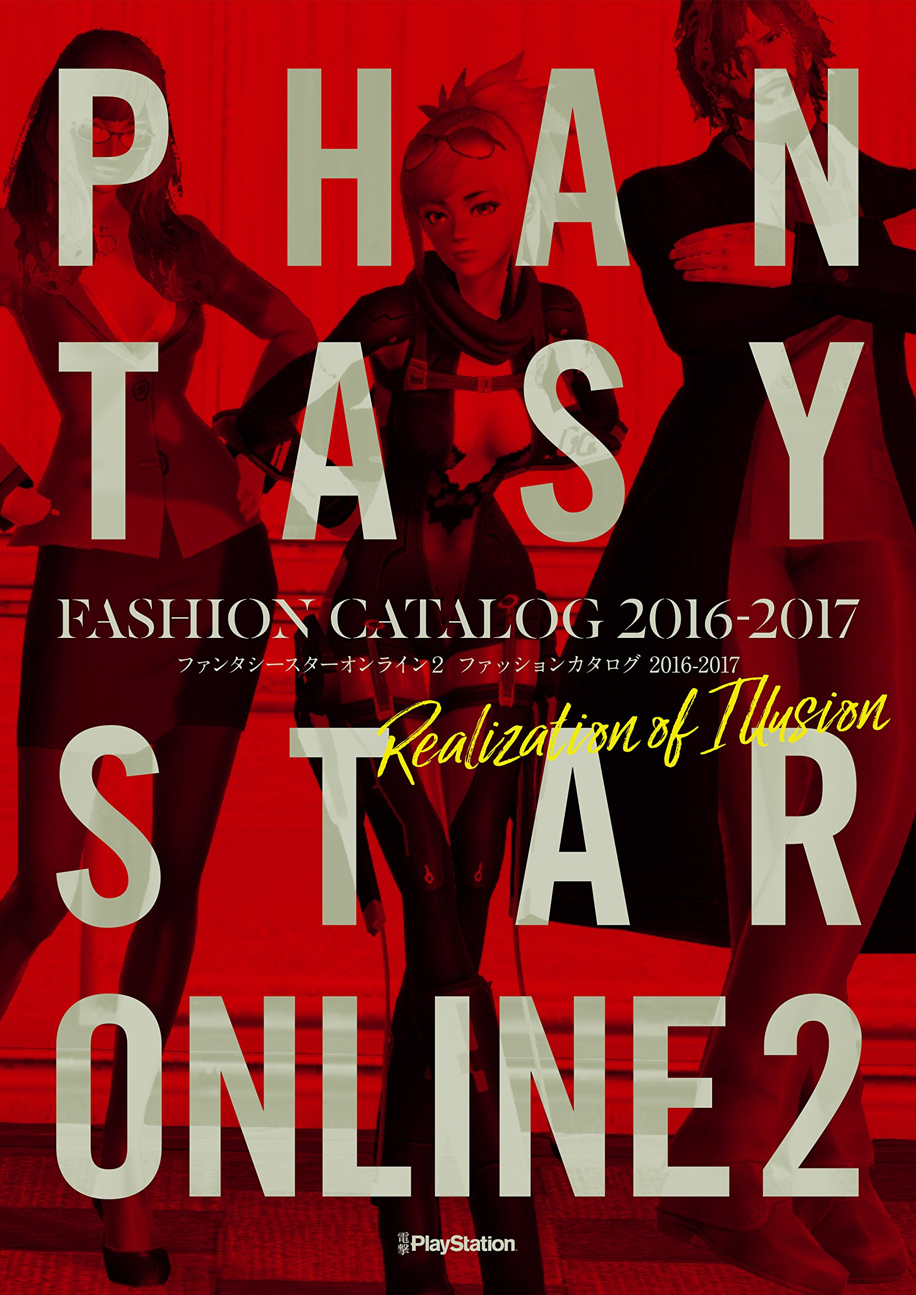 Red color code wolf online - Phantasy Star Online 2 Fashion Catalog 2016 2017 Realization Of Illusion